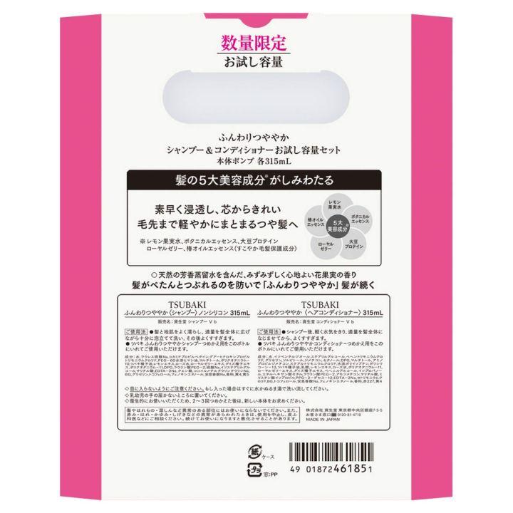 bộ dầu gội nhật bản Tsubaki màu tím của Shiseido