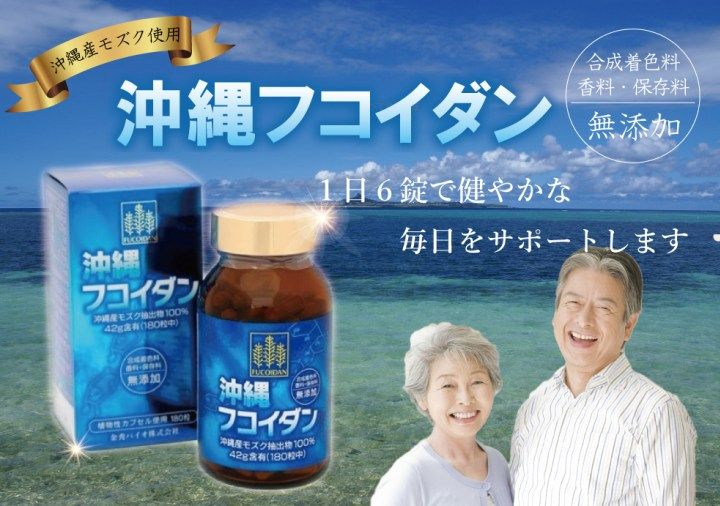 Fucoidan okinawa Rất dễ sử dụng và hiệu quả cao