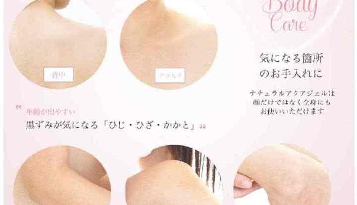 Gel tẩy da, tế bào chết cure natural aqua gel Nhật bản tác dụng mịn màng lên mọi làn da