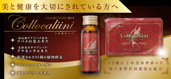 Nước uống nhau thai ngựa đua, tổ yến Collocaliini giúp da nâng cao khả năng chống oxi hóa, phục hồi làn da mềm mại và rạng ngời của tuổi thanh xuân.