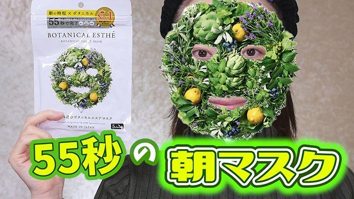 Review mask botanical 55s sau một ngày sử dụng