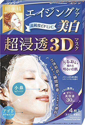 Mặt nạ kracie hadabisei moisturizing face mask – brightening