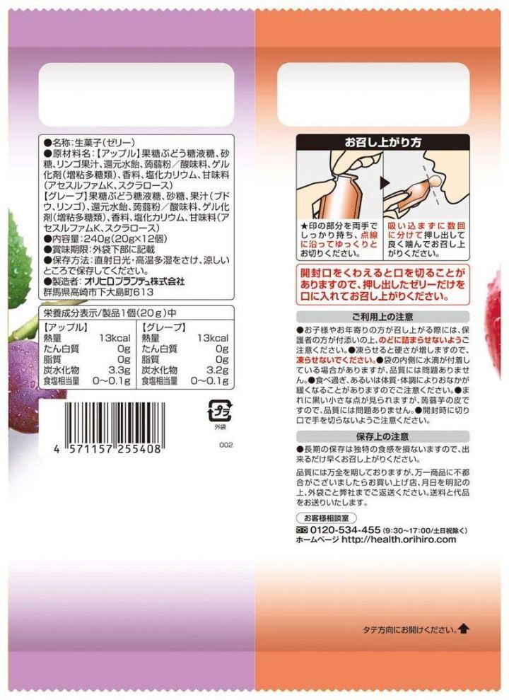 Thạch Orihiro Nhật Bản hỗ trợ hấp thụ ánh sáng mặt trời tạo ra vitamin D giúp nuôi dưỡng làn da